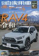 月刊 自家用車 2019年 06月号 [雑誌]