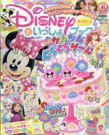 ディズニーといっしょブック 2019年 06月号 [雑誌]