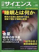 日経 サイエンス 2019年 06月号 [雑誌]