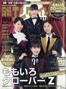 日経エンタテインメント!増刊 ももいろクローバーZ 特装版 2019年 06月号 [雑誌]