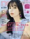 non・no(ノンノ) 2019年 06月号 [雑誌]