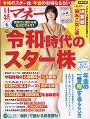 日経マネー 2019年 06月号 [雑誌]