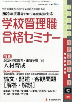 別冊 教職研修 2019年 06月号 [雑誌]
