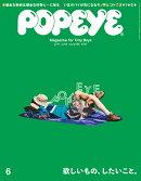 POPEYE (ポパイ) 2019年 06月号 [雑誌]