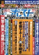 週刊ポスト 2019年 6/21号 [雑誌]