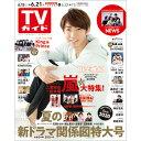 TVガイド広島・島根・鳥取・山口東版 2019年 6/21号 [雑誌]