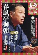 隔週刊「落語」昭和の名人極めつき72席 2019年 6/4号 [雑誌]