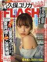 FLASH (フラッシュ) 2019年 6/25号 [雑誌]