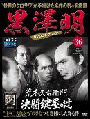 黒澤明 DVDコレクション 2019年 6/2号 [雑誌]
