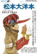 漫画家本vol.4 松本大洋本