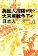 英国人捕虜が見た大東亜戦争下の日本人