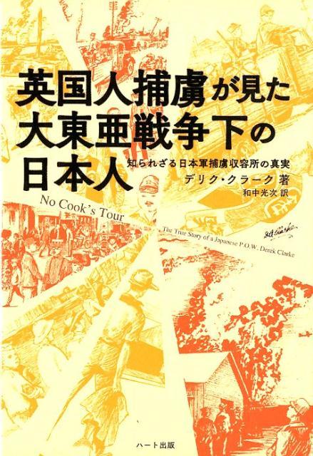 英国人捕虜が見た大東亜戦争下の日本人 知られざる日本軍捕虜収容所の真実 [ デリク・クラーク ]