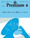 & Premium (アンド プレミアム) 2019年 06月号 [雑誌]