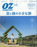OZ magazine (オズマガジン) 2019年 06月号 [雑誌]
