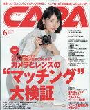 CAPA (キャパ) 2019年 06月号 [雑誌]