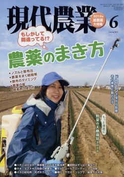 現代農業 2019年 06月号 [雑誌]