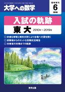 大学への数学増刊 入試の軌跡/東大 2019年 06月号 [雑誌]