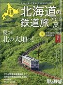 北海道の鉄道旅2019夏 2019年 06月号 [雑誌]