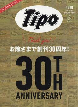 Tipo (ティーポ) 2019年 06月号 [雑誌]