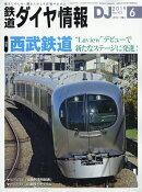 鉄道ダイヤ情報 2019年 06月号 [雑誌]