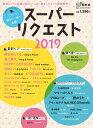 月刊ピアノ 2019年6月号増刊 月刊ピアノプレゼンツ ピアノで弾きたい曲が満載!スーパーリクエスト2019