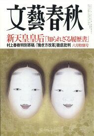 文藝春秋 2019年 06月号 [雑誌]
