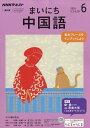 NHK ラジオ まいにち中国語 2019年 06月号 [雑誌]
