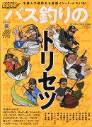 Lure magazine増刊 バス釣りのトリセツ 2019年 06月号 [雑誌]