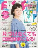 ESSE (エッセ) 2019年 06月号 [雑誌]