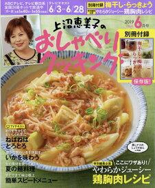 上沼恵美子のおしゃべりクッキング 2019年 06月号 [雑誌]