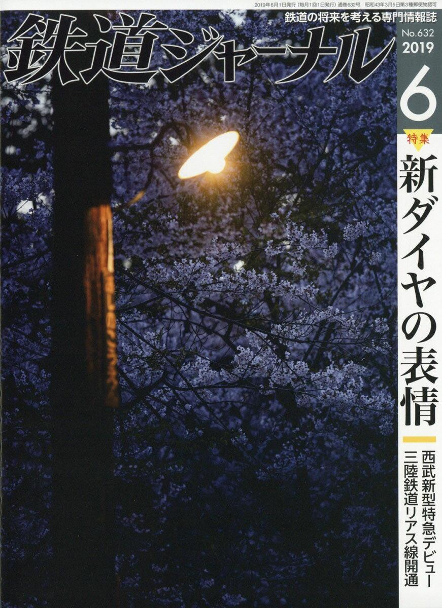鉄道ジャーナル 2019年 06月号 [雑誌]
