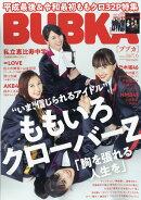 BUBKA (ブブカ) 2019年 06月号 [雑誌]