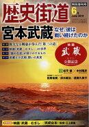 歴史街道増刊 宮本武蔵 2019年 06月号 [雑誌]