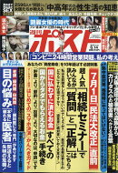 週刊ポスト 2019年 6/14号 [雑誌]
