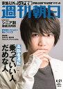 週刊朝日 2019年 6/21号 [雑誌]