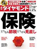 週刊ダイヤモンド 2019年 6/15号 [雑誌] (保険 どうなる節税 どうする 見直し)