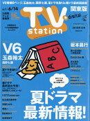 TV station (テレビステーション) 関東版 2019年 6/1号 [雑誌]