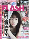 FLASH (フラッシュ) 2019年 6/18号 [雑誌]