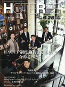 週刊 HOTERES (ホテレス) 2019年 6/28号 [雑誌]