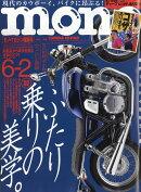 mono (モノ) マガジン 2019年 6/2号 [雑誌]