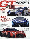 2019スーパーGT(ジーティー)公式ガイドブック 2019年 6/2号 [雑誌]