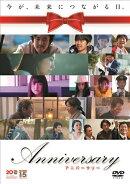 アニバーサリー DVD