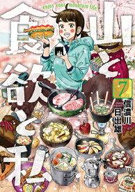 山と食欲と私 7 (バンチコミックス) [ 信濃川 日出雄 ]