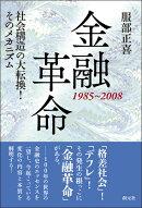 金融革命 1985〜2008