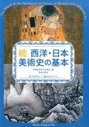 西洋・日本美術史の基本(続)