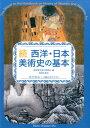 西洋・日本美術史の基本(続) 美術検定1・2級公式テキスト [ 美術検定実行委員会 ]
