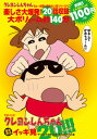 DVD>TVシリーズクレヨンしんちゃん嵐を呼ぶイッキ見20! やっぱり大好き最強!!オラの母ちゃん編 (<DVD>) [ 臼井義人 ]