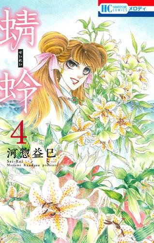 蜻蛉 4 (花とゆめコミックス) [ 河惣益巳 ]