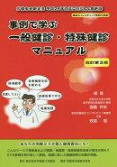 事例で学ぶ一般健診・特殊健診マニュアル改訂第3版