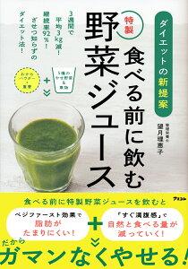 ダイエットの新提案 食べる前に飲む特製野菜ジュース [ 望月理恵子 ]
